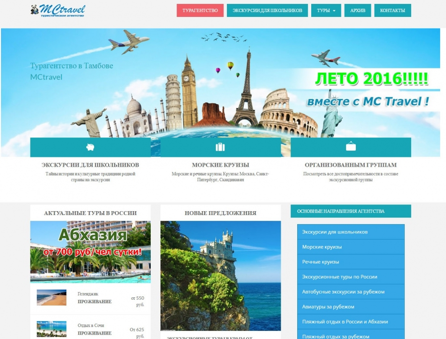 Туристическое агентство в Тамбове